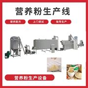 TSE65膨化谷物粉挤出机设备  营养粉生产线