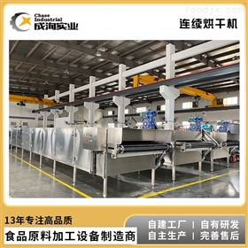 CXL-GG连续式低温热风烘干机 果干果脯成套生产线