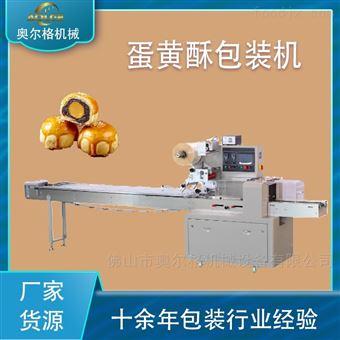 AG-250B/D蛋黄酥包装机