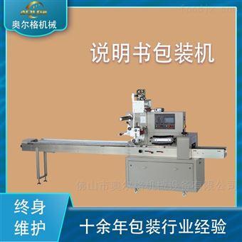 AG-350B/D说明书包装机械
