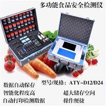 智能食品安全检测仪