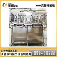 CX-AGZ定制 灌装机 自动 盒中袋 BIB无菌灌装设备