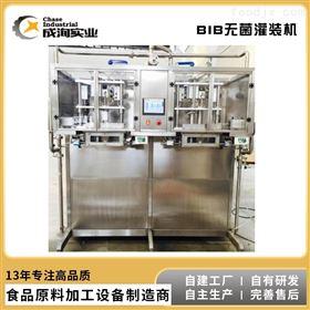 CXP-BIB-D厂家定制 芒果原浆盒中袋 BIB无菌灌装机