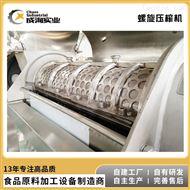 CXP-ZZ-LX定制  螺旋压榨机 渣汁分离设备
