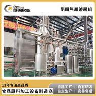 CXP-UHT-TG厂家直供 管式UHT超高温杀菌机