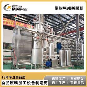CXP-PAS-SY定制 芒果原浆专用UHT带脱气式杀菌机