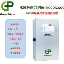 在线色度仪_GreenPrima 食品饮料水监测