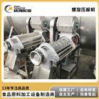 定制柠檬生果蔬菜 螺旋压迫榨汁机 泉源工场