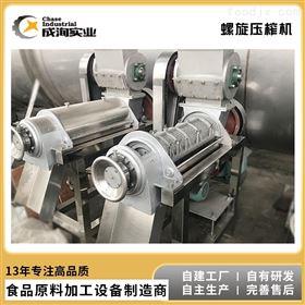 CXP-ZZ-LX定制 柠檬压榨机 螺旋压榨榨汁机 源头工厂