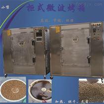 RC-24KW有现货的黄粉虫微波烤箱烘干机24千瓦