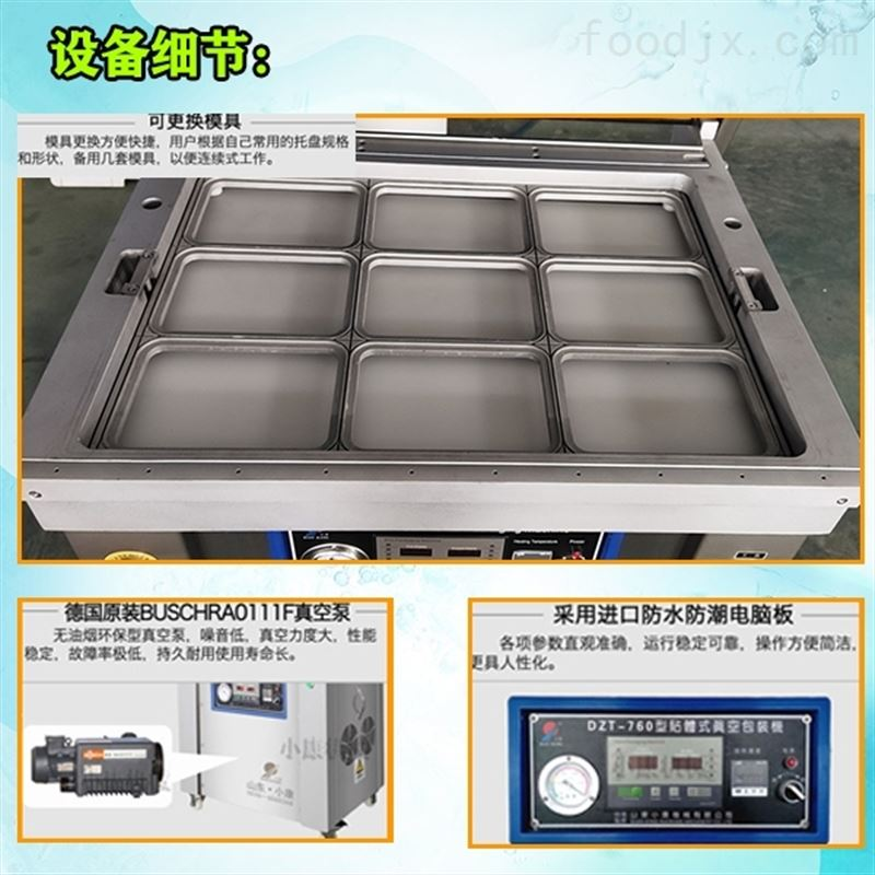 鱿鱼海鲜产品贴体真空包装机