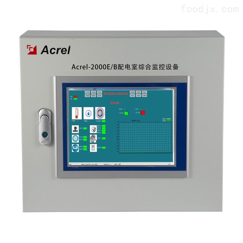 配电室综合监控系统 运行环境温度监控