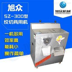 SZ-300商用小型豪华绞切两肉机切肉机工厂
