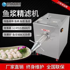 SZJ-300自动鱼浆精滤机商用鲜鱼店旭众工厂直销