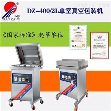 DZ-400/2L卤肉商品房单室真空包装机