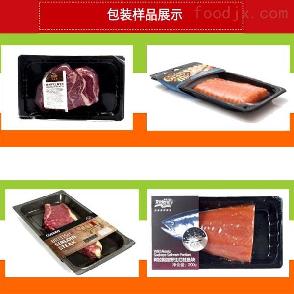 羊排肉制品多功能贴体真空包装机