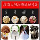 宠物饲料设备生产线