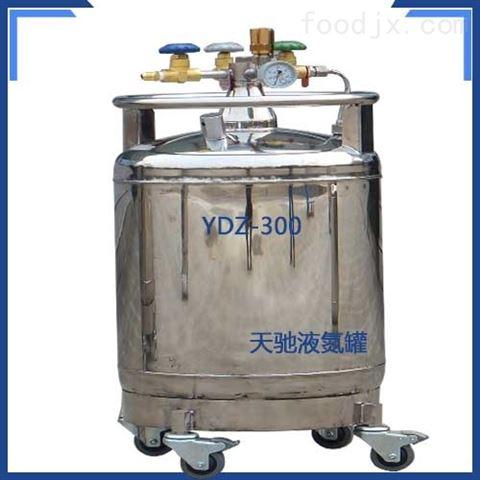 灯塔自增压液氮罐天驰YDZ-300不锈钢杜瓦罐