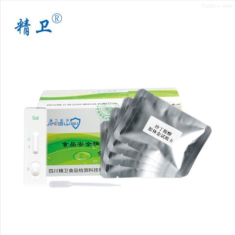 沙丁胺醇胶体金试纸卡