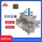 FDLD35-40-1茶块机 全自动茶叶压块机大压力产量高