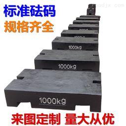 贵阳1000千克标准砝码 铸铁材质1吨锁型砝码