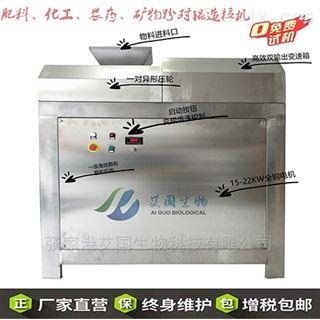 珍珠粉干法对辊压圆机设备生产厂家
