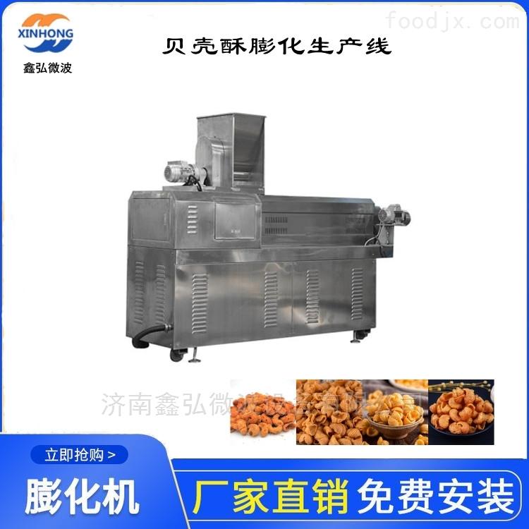 贝壳酥食品加工设备 油炸膨化食品生产线