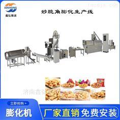 XH-70型双螺杆膨化机妙脆角生产线 膨化食品机器