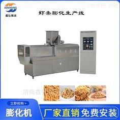 XH-70型虾条膨化机 休闲食品生产线