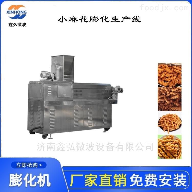 小麻花生产机器 休闲食品生产设备膨化机