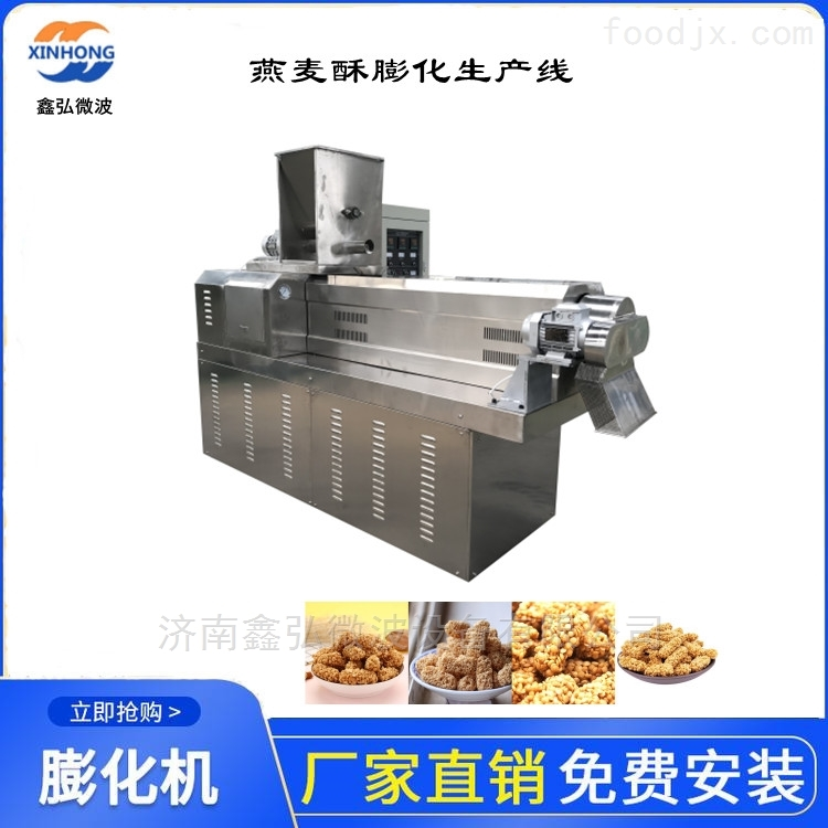 五谷燕麦酥设备 休闲膨化食品生产线