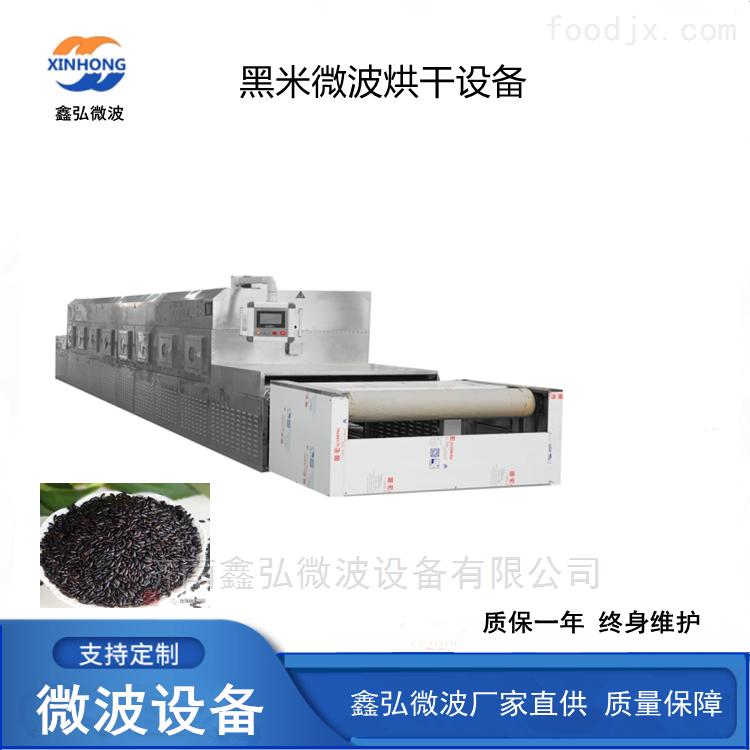 隧道式微波熟化设备 黑米微波低温烘焙设备