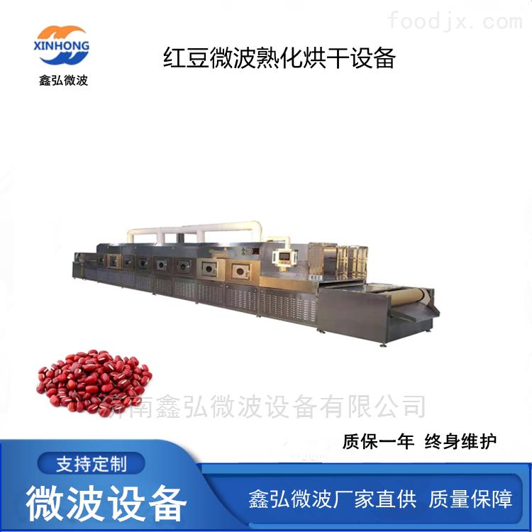 红豆微波烘焙机 豆子熟化干燥机