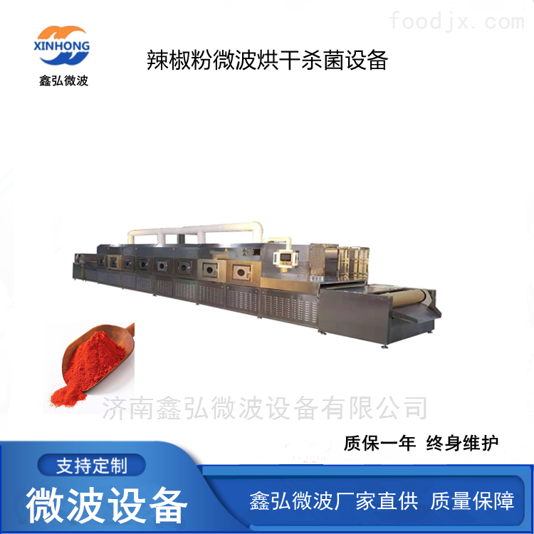 调味品干燥设备 辣椒面微波干燥机