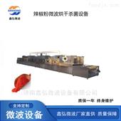 XH-60KW调味品微波干燥设备 鑫弘辣椒面微波烘干机