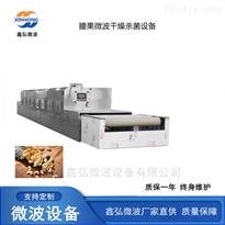 XH-45KW微波腰果杀菌设备 腰果微波低温杀菌干燥机