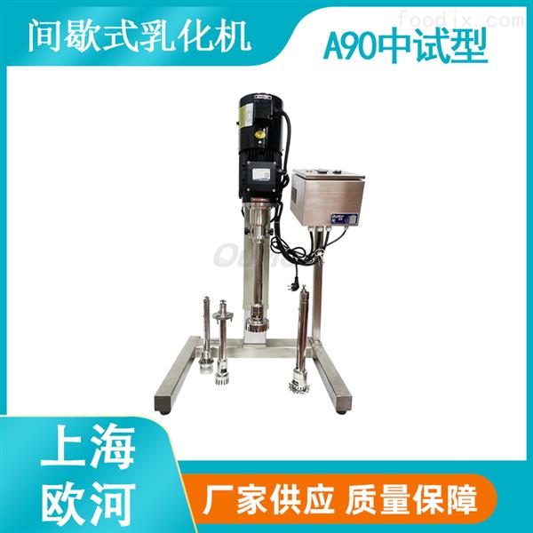 上海欧河医药研发用中式型软膏均质机