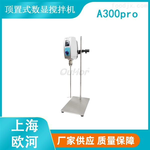 上海欧河凝胶制剂实验室乳化机