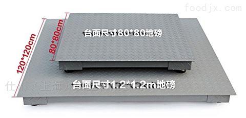 江苏防爆电子磅秤 3吨小地磅价格