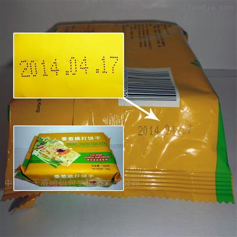 调味品外包装日期打码机日用品条码喷码机