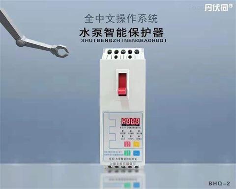 水泵与电机保护开关保护器
