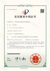 产品证书 - 超声波果蔬清洗机