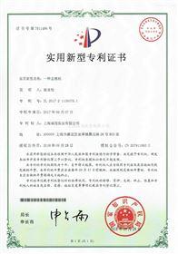 产品证书 - 去核机
