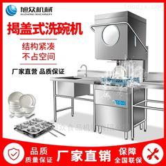 XZ-70D洗碗机揭盖式喷淋式多用餐盘碗筷清洗消毒