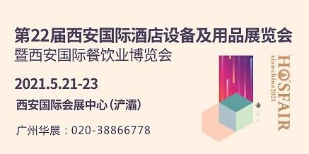 2021年第22屆西安國際酒店設備及用品展