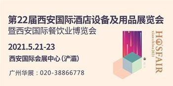 2021年第22届西安国际酒店设备及用品展