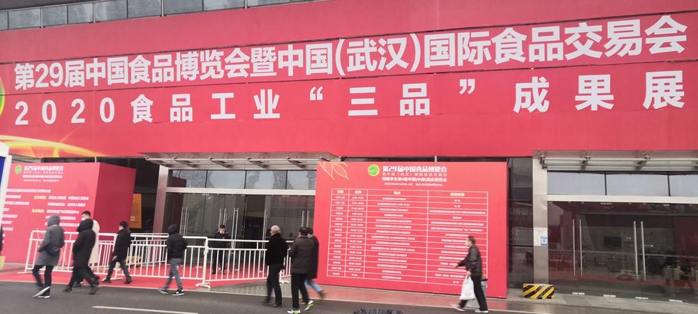 第29届中国食品博览会暨中国(武汉)国际食品交易会