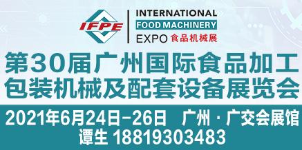 2021第30屆廣州國際食品加工、包裝機械及配套設備展覽會