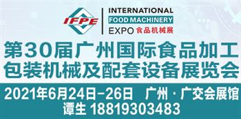 2021第30届广州国际食品加工、包装机械及配套设备展览会