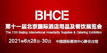 2021第十一屆北京國際酒店用品及餐飲展覽會